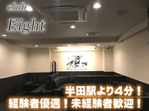 club Eight(クラブ エイト)